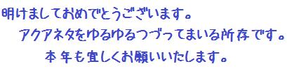 あけおめ2.png
